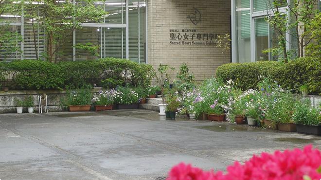 聖心女子専門学校